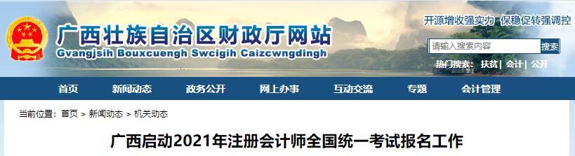 2021年广西注册会计师考试报名工作启动