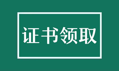 2020年陕西一级注册建筑师证书领取通知