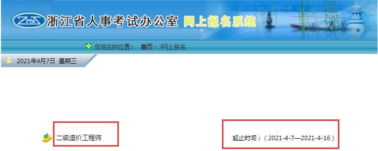 2021年浙江二级造价工程师考试报名入口