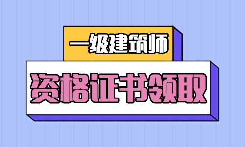 2020年四川省直一级注册建筑师证书领取通知