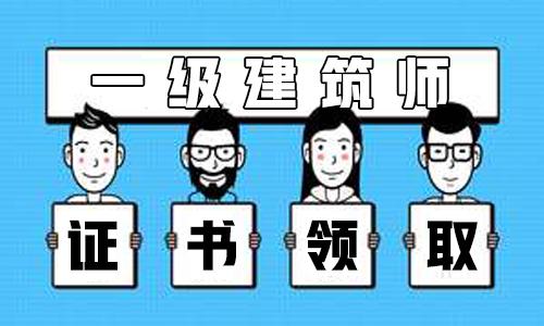 2020年四川内江一级注册建筑师证书领取通知