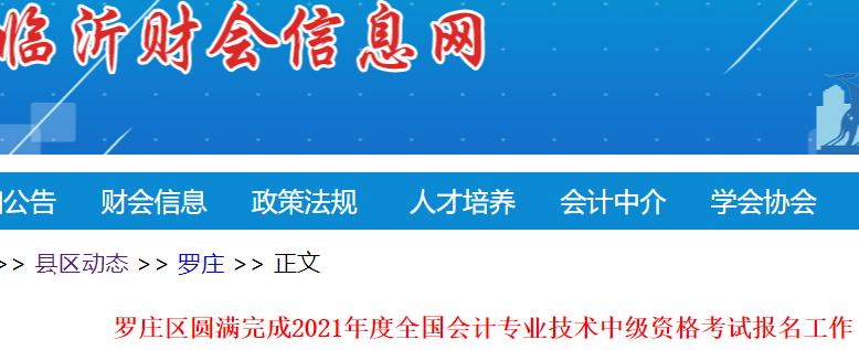 2021年临沂市罗庄区中级会计考试报名工作圆满完成(通过缴费893人)