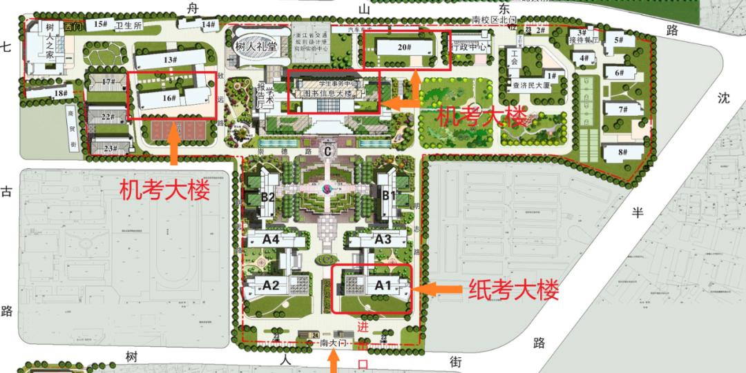 杭州树人大学
