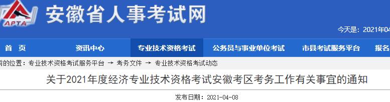 安徽省人事考试网:2021年安徽中级经济师报名通知