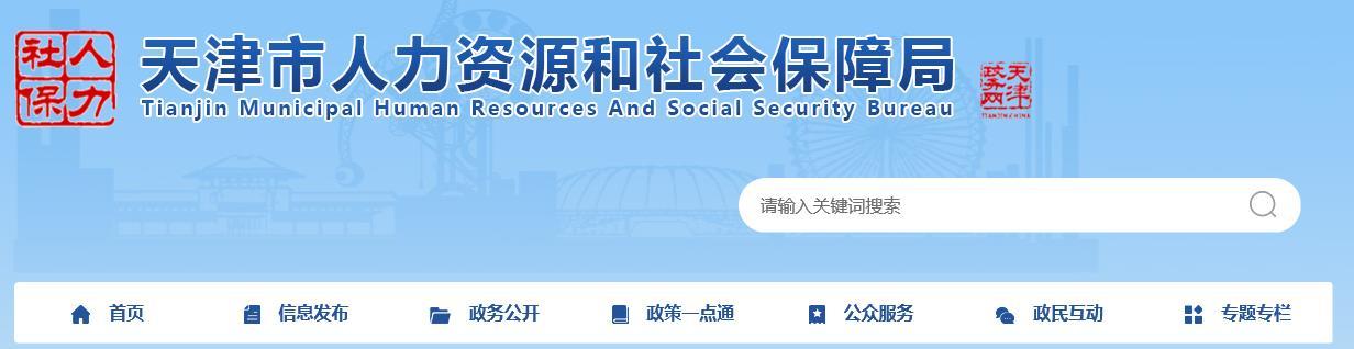 2020天津二建合格证书领取