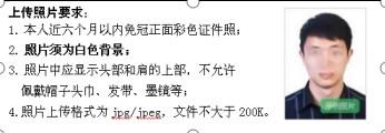 黑龙江报名照片要求