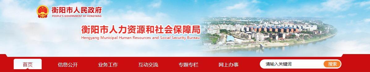 2020年湖南衡阳二级建造师合格人员