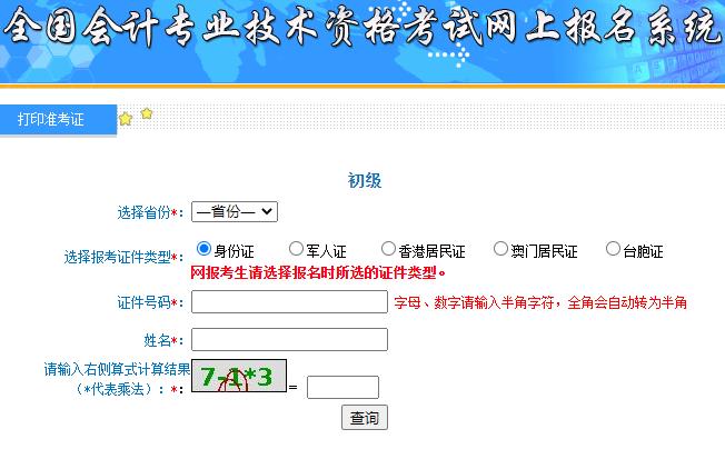 2021年江苏初级会计职称准考证打印入口已开通