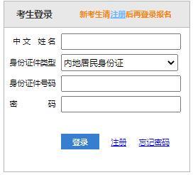 2021年注册会计师报名入口