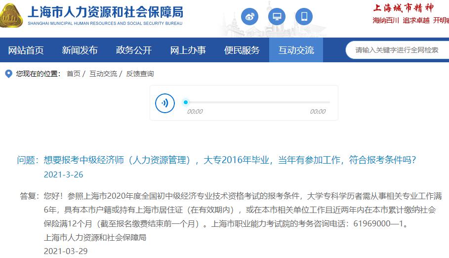 想要报考上海中级经济师,大专2016年毕业,当年有参加工作,符合报考条件吗?