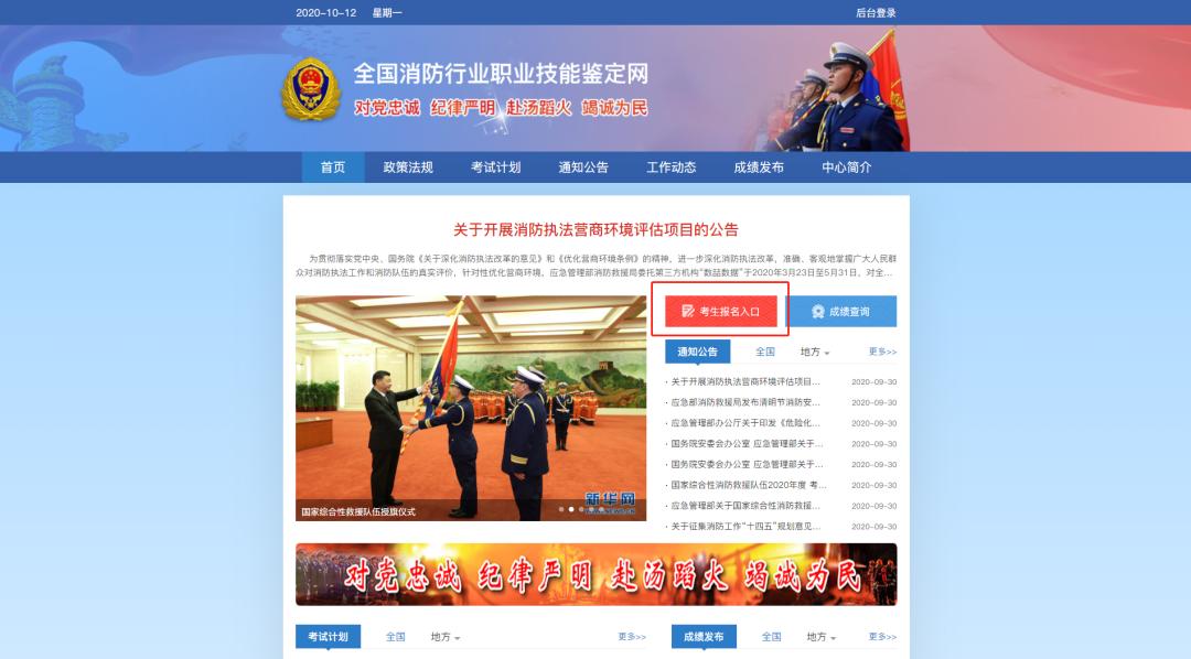 消防行业职业技能鉴定网