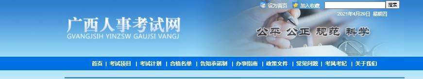 2020广西二建合格人员公示