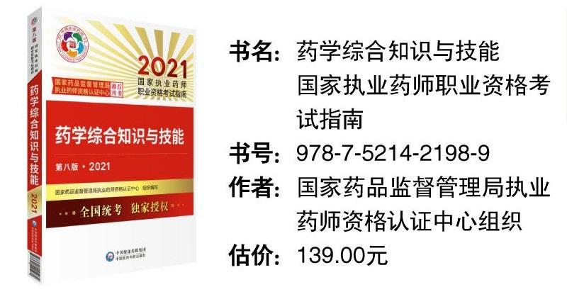 2021西药综考试教材