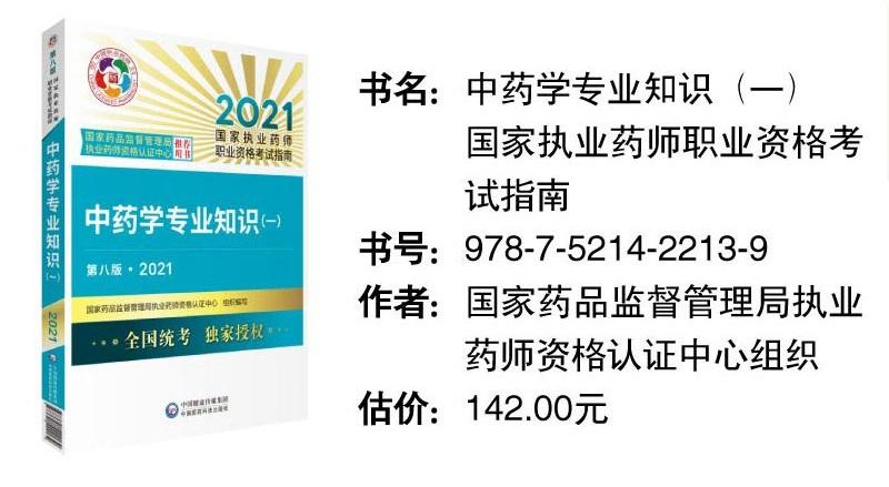 2021中药一考试教材