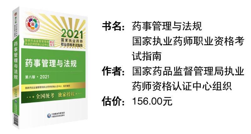 2021法规教材