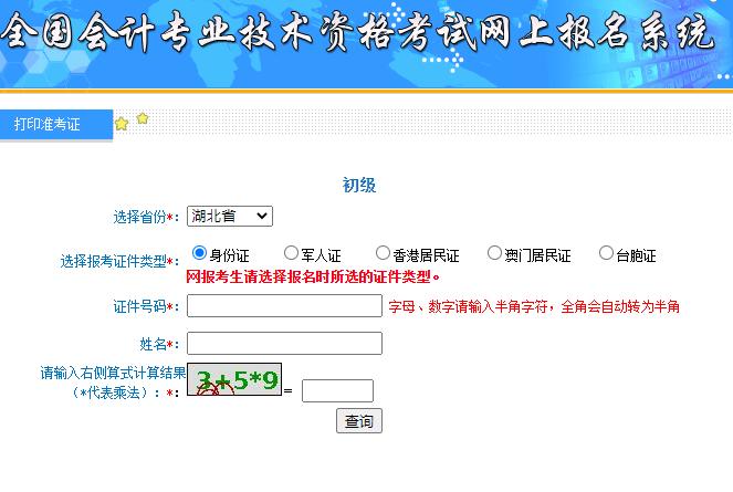 2021年湖北省初级会计职称准考证打印入口开通