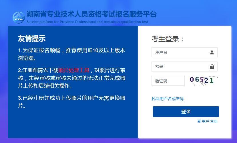 2021年湖南二级造价师考试报名入口