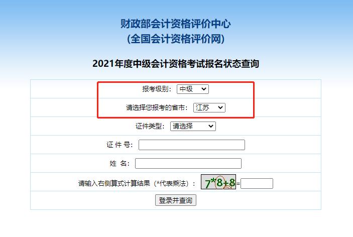 2021江苏中级会计职称报名状态查询