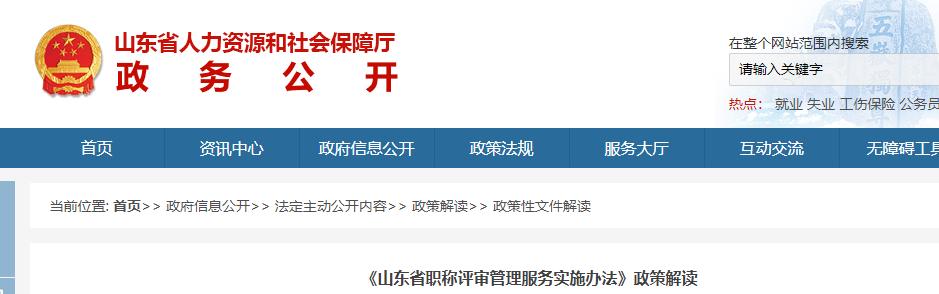 山东高级经济师评审政策:《山东省职称评审管理服务实施办法》政策解读