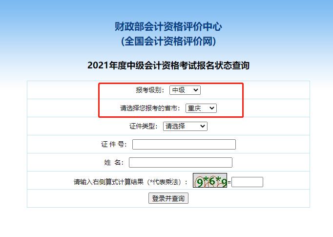 2021重庆中级会计职称报名状态查询