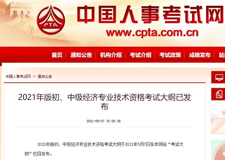 中国人事考试网公布:2021年初级经济师考试大纲
