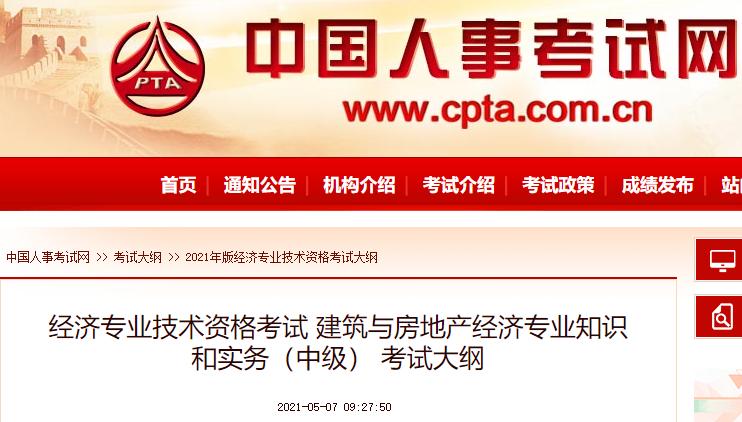 中国人事考试网:2021年中级经济师《建筑与房地产》考试大纲发布!