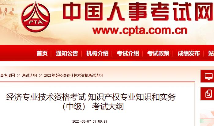 中国人事考试网:2021年中级经济师《知识产权》考试大纲发布!