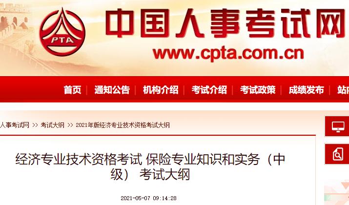 中国人事考试网:2021年中级经济师《保险》考试大纲发布!