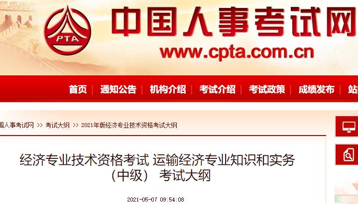 中国人事考试网:2021年中级经济师《运输》考试大纲发布!