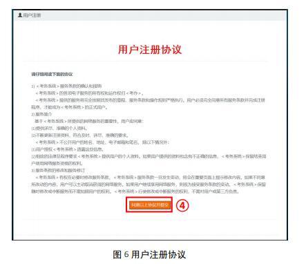 2021年上海二级造价师考试网上报名指南