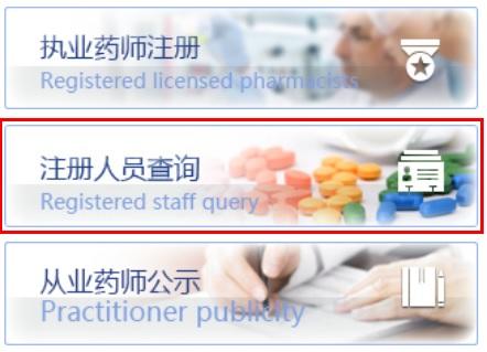 执业药师资格证查询官网