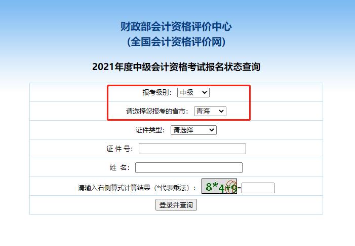 2021青海中级会计职称报名状态查询