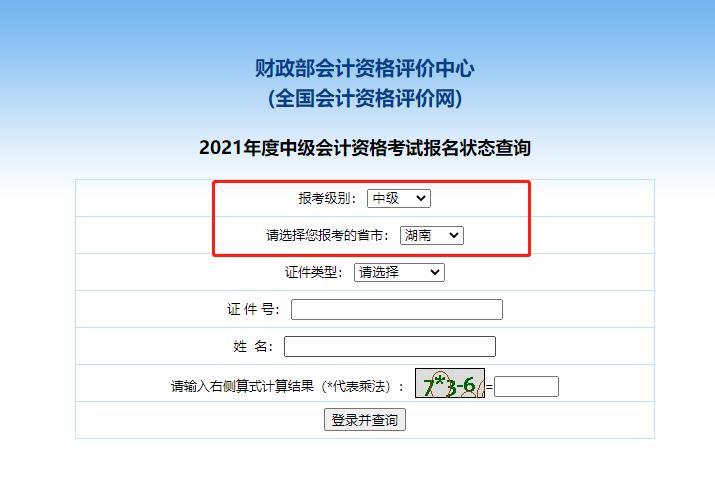 2021湖南中级会计职称报名状态查询