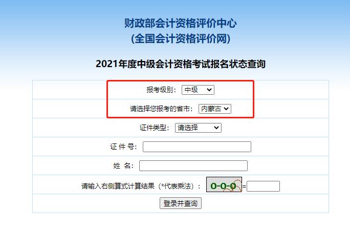 2021内蒙古中级会计职称报名状态查询
