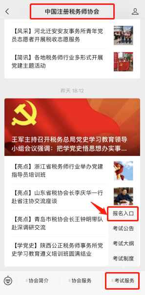中国注册税务师协会官方微信号报名