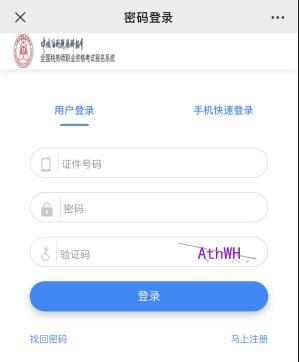 中国注册税务师协会官方微信号报名登录页面