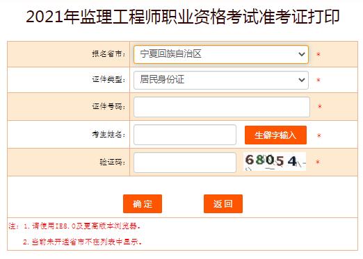 2021年宁夏监理工程师准考证打印入口