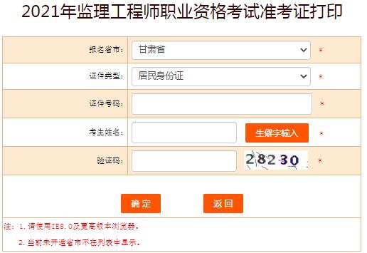 2021年甘肃监理工程师准考证打印入口