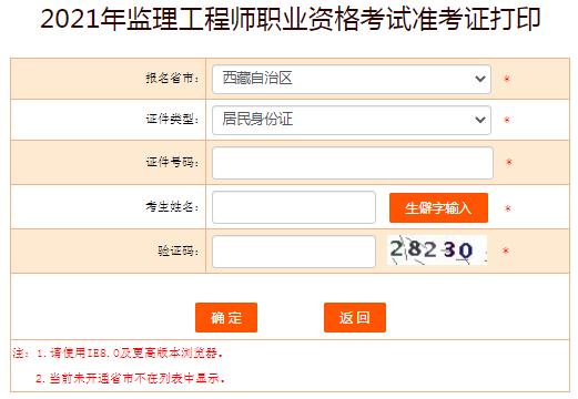 2021年西藏监理工程师准考证打印入口