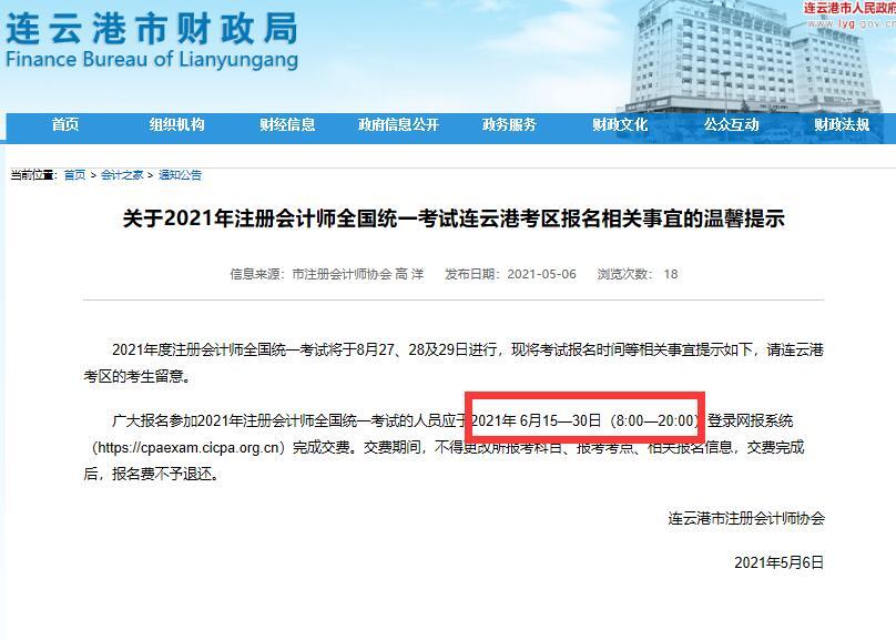 连云港注册会计师交费时间