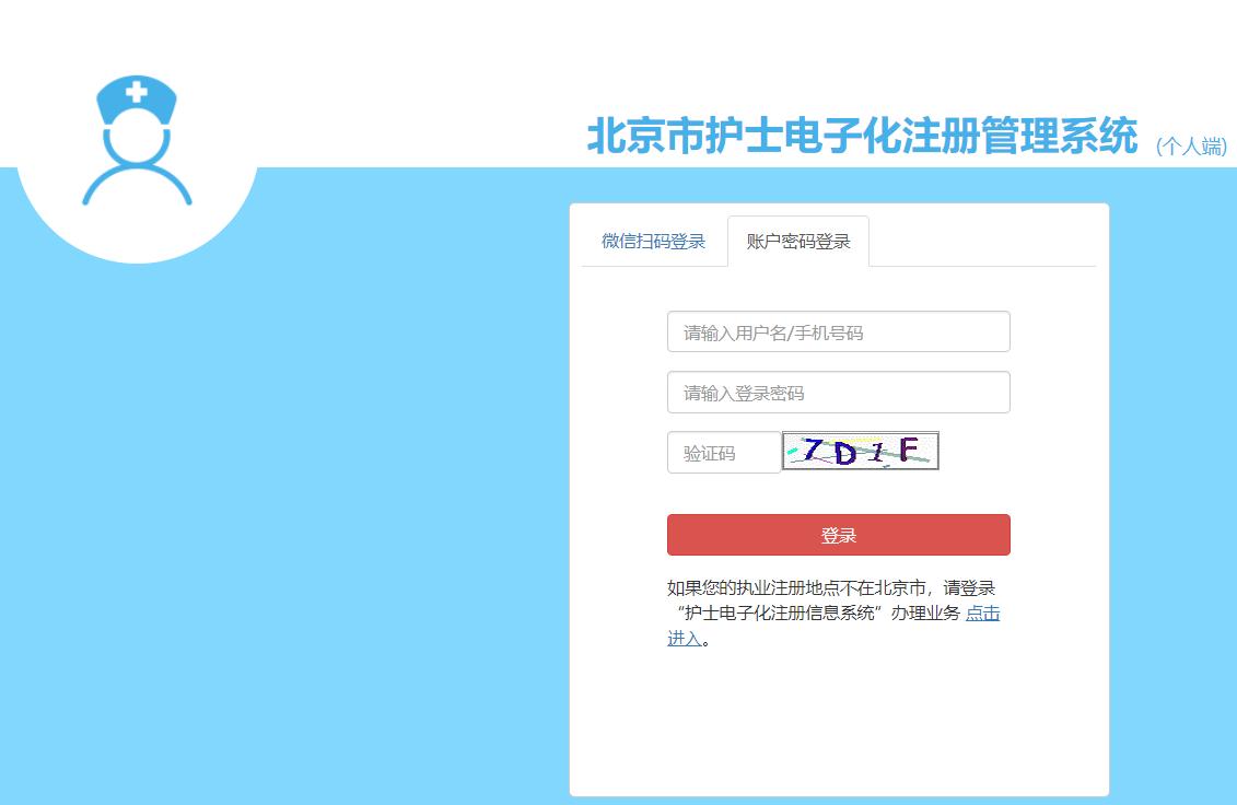 2021年北京护士电子化注册个人端