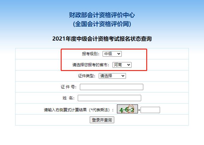 2021河南中级会计职称报名状态查询