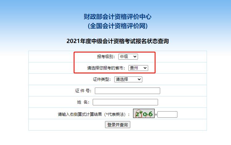 2021贵州中级会计职称报名状态查询