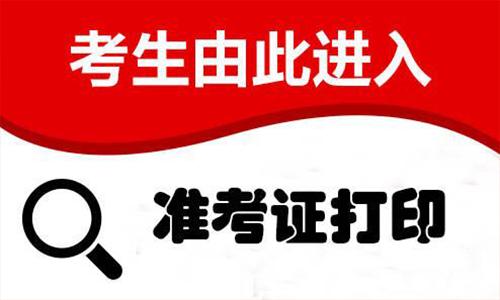 中国人事考试网2021年山东一级建筑师准考证打印入口提前开通!
