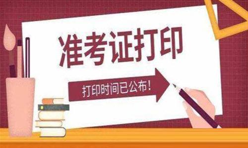 中国人事考试网2021年天津一级建筑师准考证打印入口提前开通!