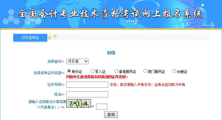 2021年河北省初级会计考试准考证打印入口已开通