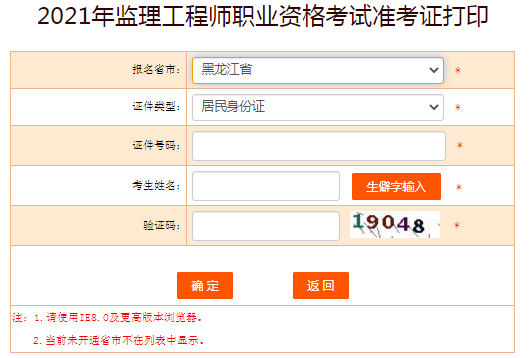 2021年黑龙江监理工程师准考证打印入口
