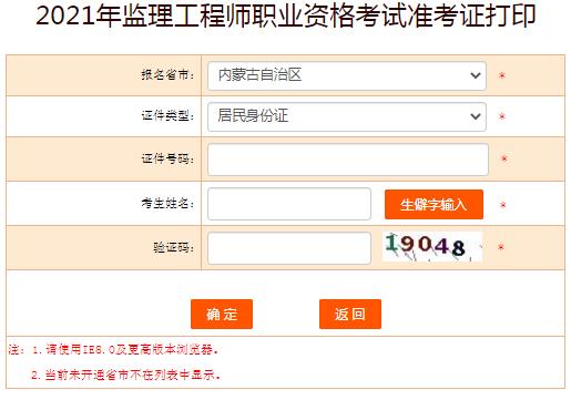 2021年内蒙古监理工程师准考证打印入口
