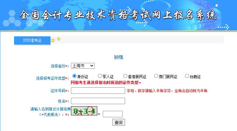 2021年上海初级会计考试准考证打印入口已开通
