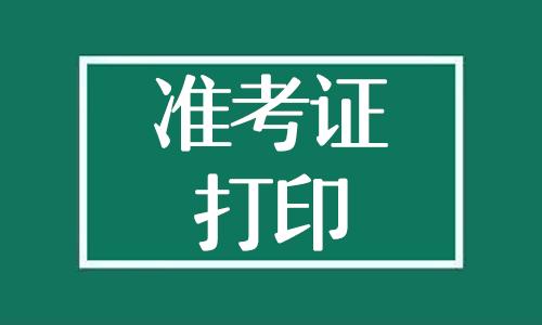 中国人事考试网2021年重庆一级建筑师准考证打印入口已开通!